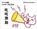 森永千才のradioclub.jp#12(叱咤激励)