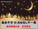 森永千才『銀河鉄道の夜』宮沢賢治
