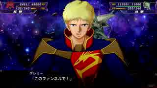【スパロボX】スーパーロボット大戦X  クィン・マンサ グレミ―(味方時)武装まとめ