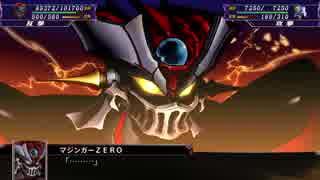 【スパロボX】対マジンガーZERO   各キャラ専用戦闘ボイスまとめ スーパーロボット大戦X