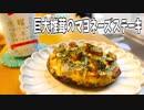【料理】巨大椎茸のマヨネーズステーキ【へべれけキッチン】