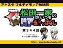 【簡易動画ラジオ】松田一家のドアはいつもあけっぱなし:第344回