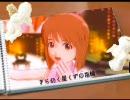 アイドルマスター × 黒川芽以 「ひとつだけ」