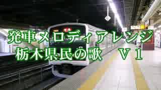 【発車メロディアレンジ】栃木県民の歌