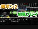 N64史上最強のラスボスに挑むために…爆ボン2を初見プレイ! partラスト