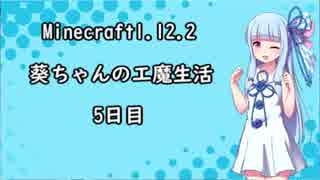 【Minecraft1.12.2】葵ちゃんの工魔生活5