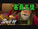 【ネタバレ有り】 ドラクエ11を悠々自適に実況プレイ Part 47