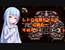 """【SUPER R-TYPE】レトロな茜ちゃんが""""R""""に挑む そのろく【ボイスロイド..."""