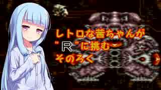 """【SUPER R-TYPE】レトロな茜ちゃんが""""R""""に挑む そのろく【ボイスロイド実況】"""