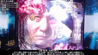 【パチンコ】CR必殺仕事人V 豪剣【6斬目】