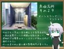 【MUGEN】 MUGEN STORIES INFINITY:NEXT STAGE!! 第72話