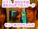 《1月》⑩ラスト彼氏が本田・彼女が山本の恋人トーク