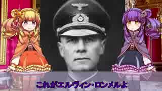 【ゆっくり解説】世界の奇人・変人・偉人紹介【エルヴィン・ロンメル】