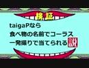 【日ミリ】taigaPなら一発撮りで食べ物コーラス入れられる説