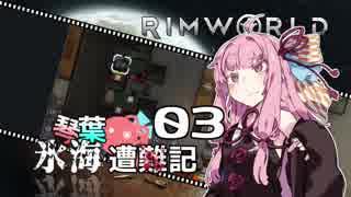【RimWorld】琴葉氷海  遭難記 3頁【VOI