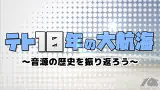 【UTAU】テト10年の大航海~音源の歴史を振り返ろう~