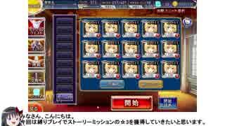 【エイプリルフール】千年戦争アイギス 全ストーリーミッション☆3 配置はニエルのみ [ゆっくり声付] Part1