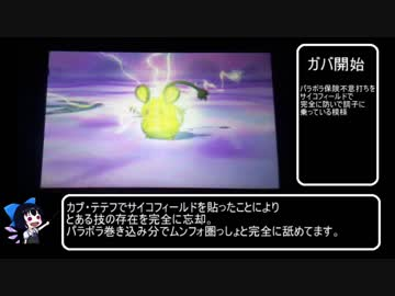 【ポケモンUSM】ウルトラデデルタル(USUM・GSルール対応版)