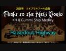 KH吹奏楽コンサートでKH2のグミシップメドレーが演奏されるようです
