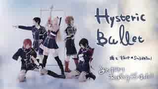 【刀剣乱舞踊ってみた】Hysteric Bullet【