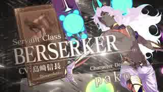 【FGO第二部】Fate/Grand Order 第7弾 バ