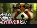 初めまして!バーチャルYouTuberイヌ山イヌ夫がマリオカート8...