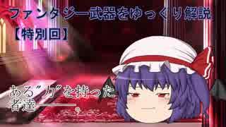 【エイプリルフール特別企画1】ファンタ