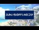 NGC『ファイナルファンタジーXIV オンライン』生放送<シーズンⅢ> 第19回 1/5