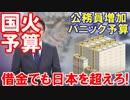 【韓国国家予算がバラバラまき】 借金でも日本を超えろー!公務員増加によって・・...