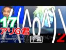 ゼノブレイド2 第三の外国人の実況その17 (´;ω;`)サタヒコ!【日本語字幕】