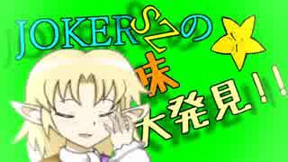 JOKERSZの面白味大発見!! #1
