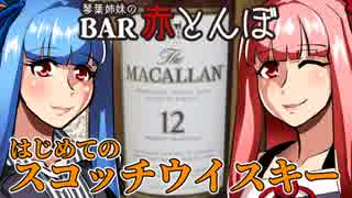 【VOICEROID劇場】琴葉姉妹のBAR赤とんぼ