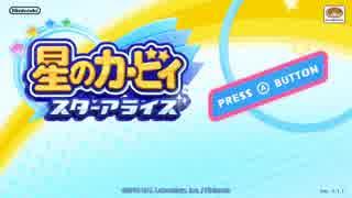 【実況】4人で遊べる!星のカービィ スタ