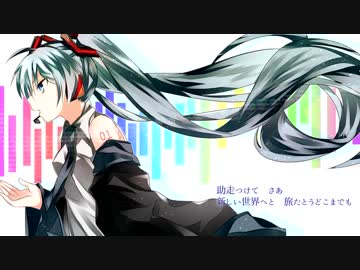Acceleration (Breeze Remix) - Clean Tears feat  初音ミク V3