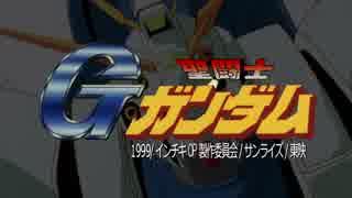 聖闘士Gガンダム【HDリマスター版】