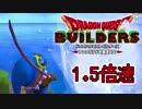【実況】1.5倍速ドラゴンクエストビルダーズ part20