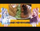 琴葉姉妹の食卓旅行チャレンジ 第3話【名古屋の味噌カツ&手羽先】
