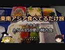 【ゆっくり】東南アジア食べてるだけ旅 29食目 ANA858便の機内食