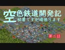 【Simutrans】空色鉄道開発記#2 延伸と快速爆誕