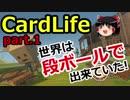 【CardLife】ザ・ゆっくり段ボール生活part.1