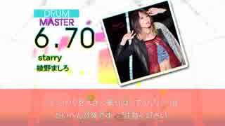 【DTX】starry【グランクレスト戦記 OP】
