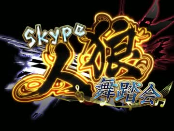 Skype人狼舞踏会#1アーカイブ_00