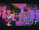 【スプラトゥーン2】イカちゃんの可愛さは超マンメンミ!46【...