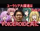 【HoI4】ユーラシア大躍進は、VOICEROIDと共に Part2【PRC.v1.5.1】