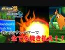 【ポケモンUSM】神剣使いの中堅戦記Part6【メガヘルガー】