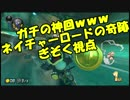 【神回】大規模トリプルス二回戦withかわぞえ&はたさこ【ぎぞ...
