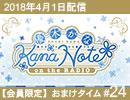【会員限定動画|おまけタイム #24】 優木かな KANANOTE on the radio