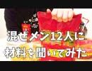 超個性的な混ぜ麺をつくってみた!【材料