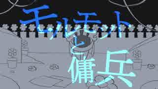 【手描き】真ラボ / モルモットと傭兵【Undertale】
