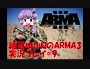 結月ゆかり のARMA3実況プレイ#9(MENTAIKO鯖)